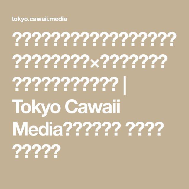 目尻のハネ上げラインは時代遅れ!?オレンジシャドウ×平行ブラウンラインの新定番アイライン | Tokyo Cawaii Media〈トウキョウ カワイイ メディア〉