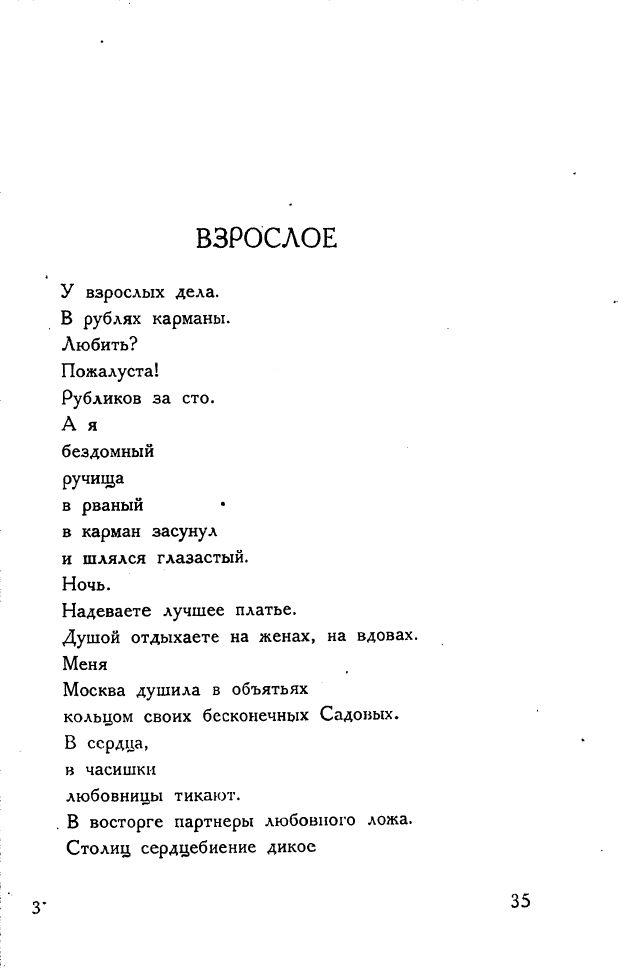 Лирика (986.42 Kb) - страница 35 Маяковский В.В.