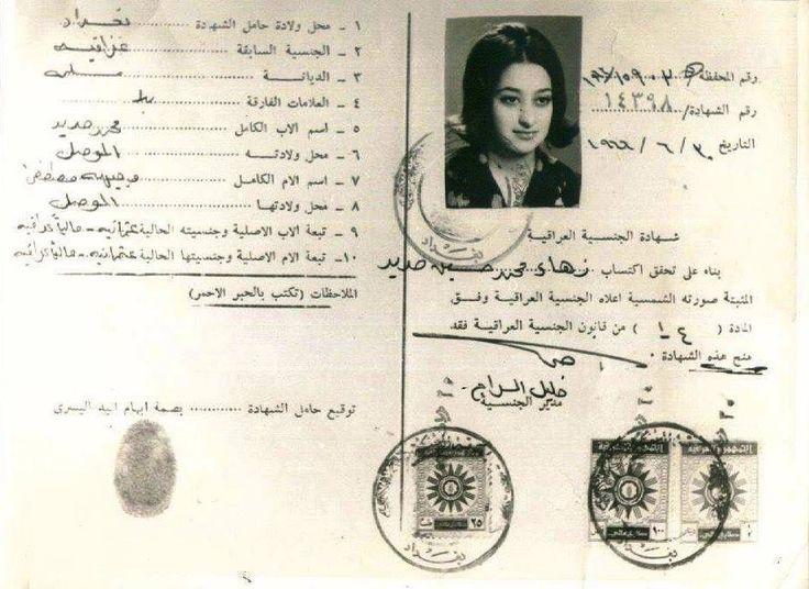 شهادة الجنسية العراقية للمعمارية العراقية العالمية الراحلة زها حديد