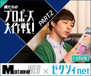 MEN'S NON-NO WEB×ゼクシィnet 僕たちのプロポーズ大作戦part.2 300×250
