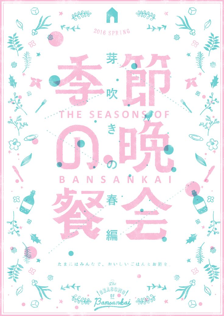 Seasons of Bansakai - Kawakami Daiki #春