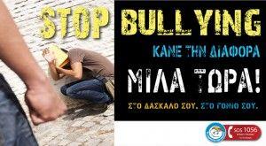 Δημιουργία - Επικοινωνία: Μην κάνεις πως δε βλέπεις το bullying, μπορείς να ...