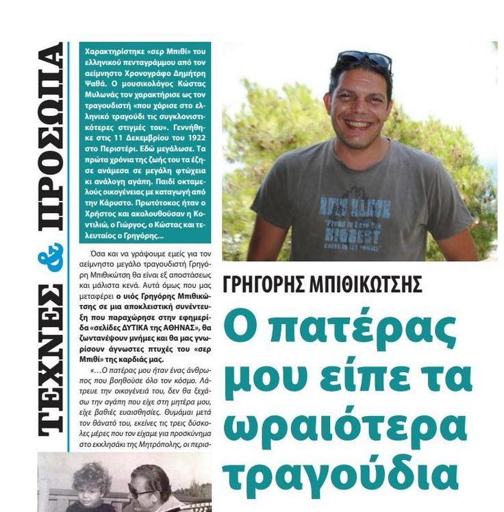 #ClippedOnIssuu from Σελίδες Δυτικά της Αθήνας - Τ. 21 ΓΡΗΓΟΡΗΣ ΜΠΙΘΙΚΩΤΣΗΣ