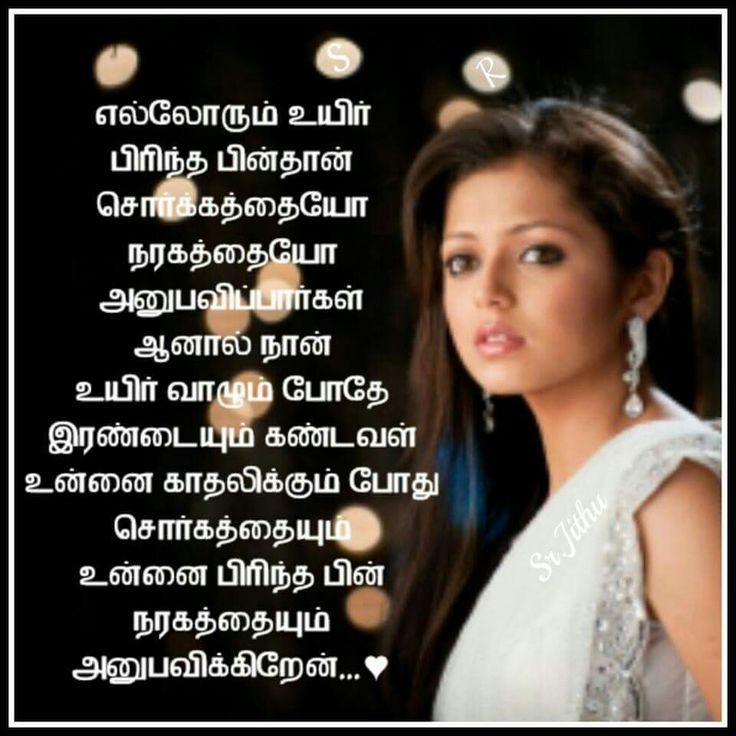 True Love Quotes in Tamil | Tamil True Love Quotes Images