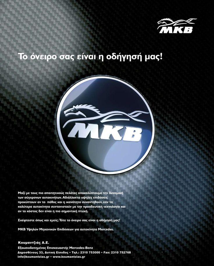 MKB για τους πολύ απαιτητικούς κατόχους Mercedes Benz που δεν σταματούν ποτέ να αναζητούν το κάτι παραπάνω.................. Κουμαντζιάς ΑΕ Θεσσαλονίκη  www.koumantzias.gr