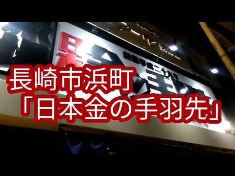 長崎市浜町「大衆居酒屋 日本金の手羽先(キンテバ)」にちょい飲みでいってきました! - YouTube