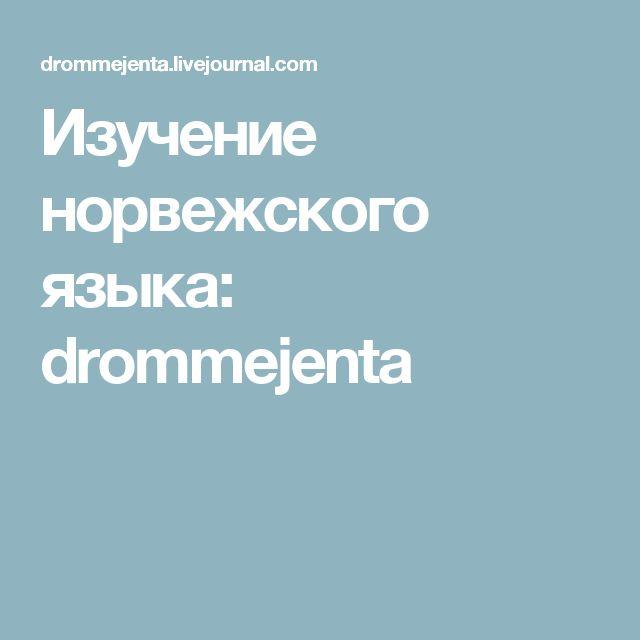 Изучение норвежского языка: drommejenta