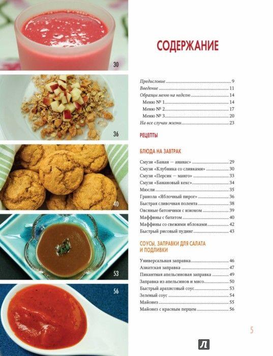 Иллюстрация 1 из 40 для Китайское исследование. Простые и быстрые рецепты. Готовим один раз, едим всю неделю - Дел Шруф | Лабиринт - книги. Источник: Лабиринт