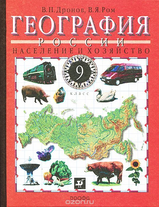 география 9 класс учебник