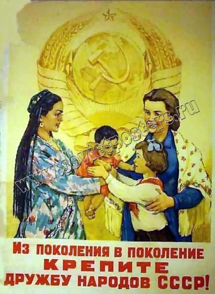Soviet poster: From generation to generation strengthen the friendship of peoples of the USSR