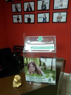 Тверским благотворительным фондом «Доброе начало» установлено ящики для пожертвований по Твери и Тверской области, чтобы любой желающий мог внести свой вклад в благотворительность.