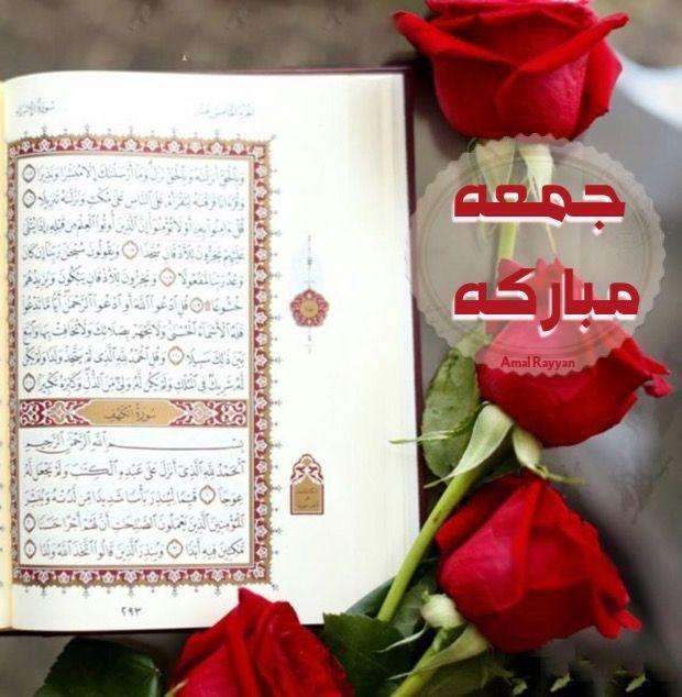 جمعه مباركه Blessed Friday Blessed Amal