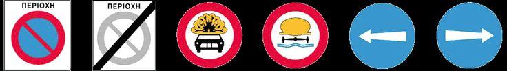 σηματα κοκ - Όλα τα σήματα του ΚΟΚ - Ρυθμιστικές πινακίδες 8