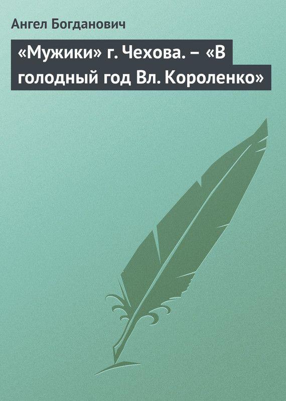 «Мужики» г. Чехова.– «В голодный год Вл. Короленко» #любовныйроман, #юмор, #компьютеры, #приключения, #путешествия, #образование
