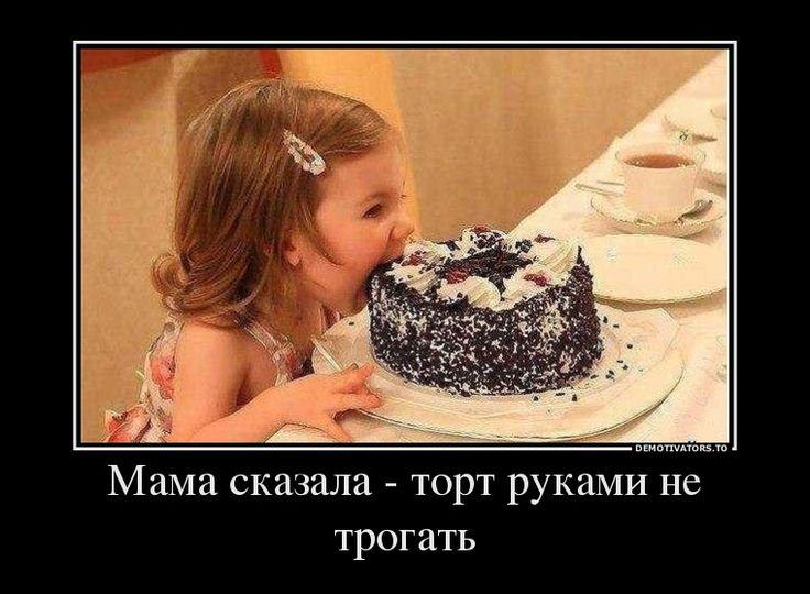 Мама сказала - торт руками не трогать!