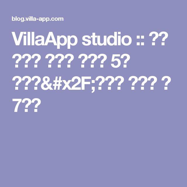 VillaApp studio :: 안쪽 허벅지 살빼는 단기간 5분 운동법/허벅지 살빼는 법 7가지