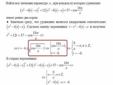 Как решать задачи с параметрами на ЕГЭ по математике С5. Задачи с параметрами C5 ЕГЭ по математике. Решение ВСЕХ заданий. Полезная литература:  - Типичные ошибки на ЕГЭ по информатике  - Пособие для подготовки к ЕГЭ  - Сборник заданий с ответами