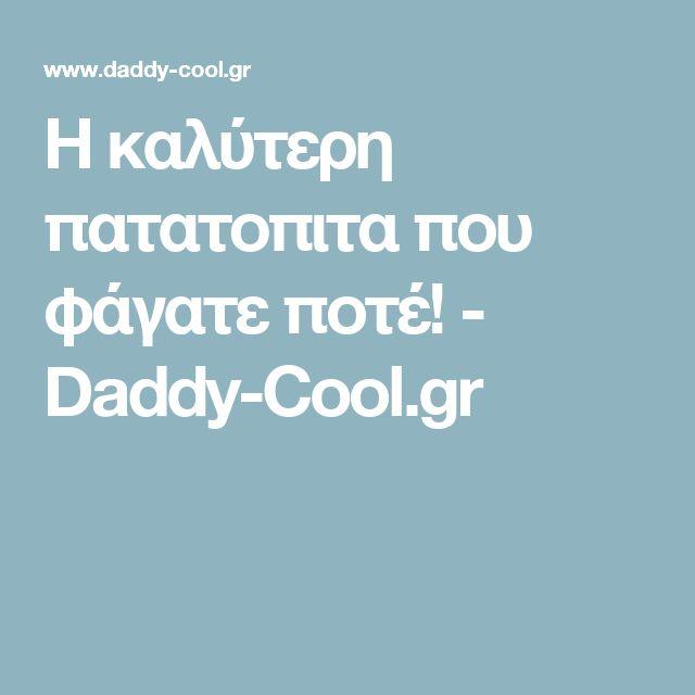 Η καλύτερη πατατοπιτα που φάγατε ποτέ! - Daddy-Cool.gr