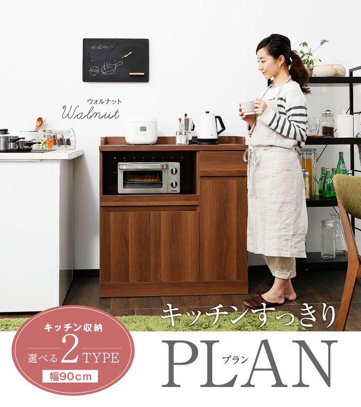 キッチン収納幅90cm