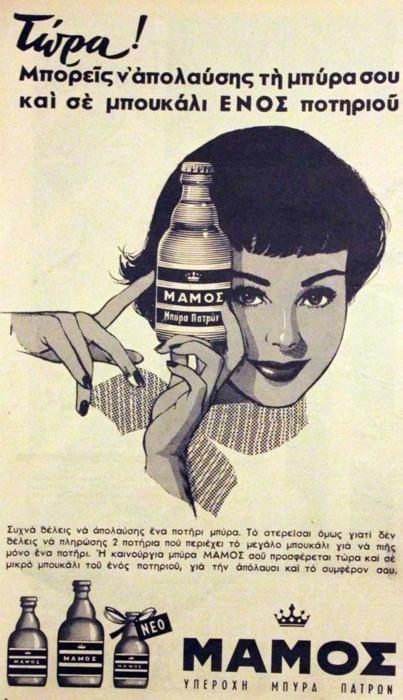 ... ρετρό μπύρα μάμος vintage greek ads beer retro