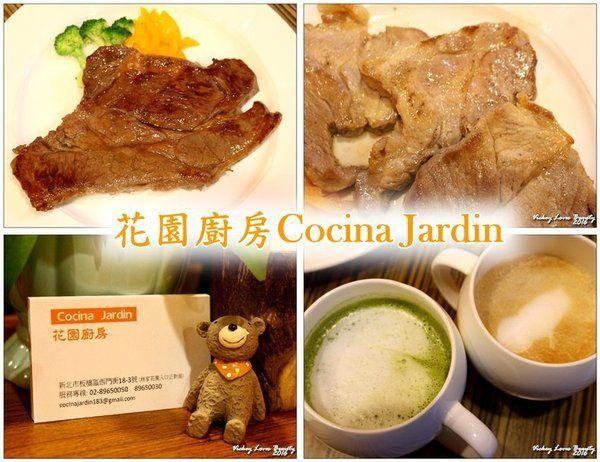 (近板橋捷運府中站)平價又美味的料理~【花園廚房Cocina+Jardin】Prime+級美國嫩肩牛排+香蔥豬菲力