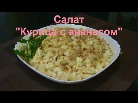 """Салат """"курица с ананасом"""" - Простые рецепты Овкусе.ру"""