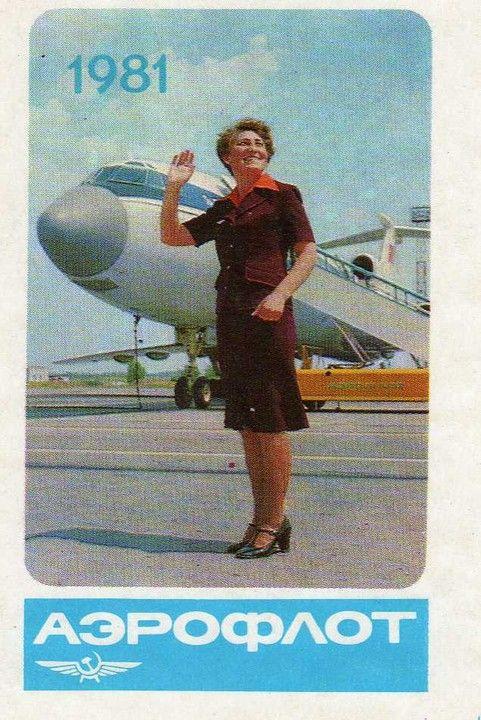Аэрофлот единственная авиакомпания в СССР | 1,8´ https://de.pinterest.com/malcolmtinning/aeroflot-soviet-airlines/