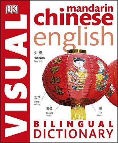 Mandarin Chinese English Bilingual Visual Dictionary (DK Visual Dictionaries): DK: 9781465436337: Amazon.com: Books