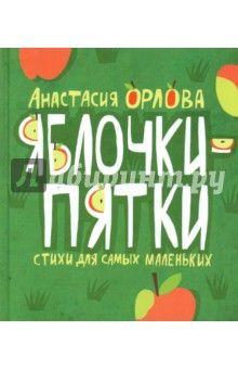 Красочно иллюстрированная книга стихов Анастасии Орловой для самых маленьких.