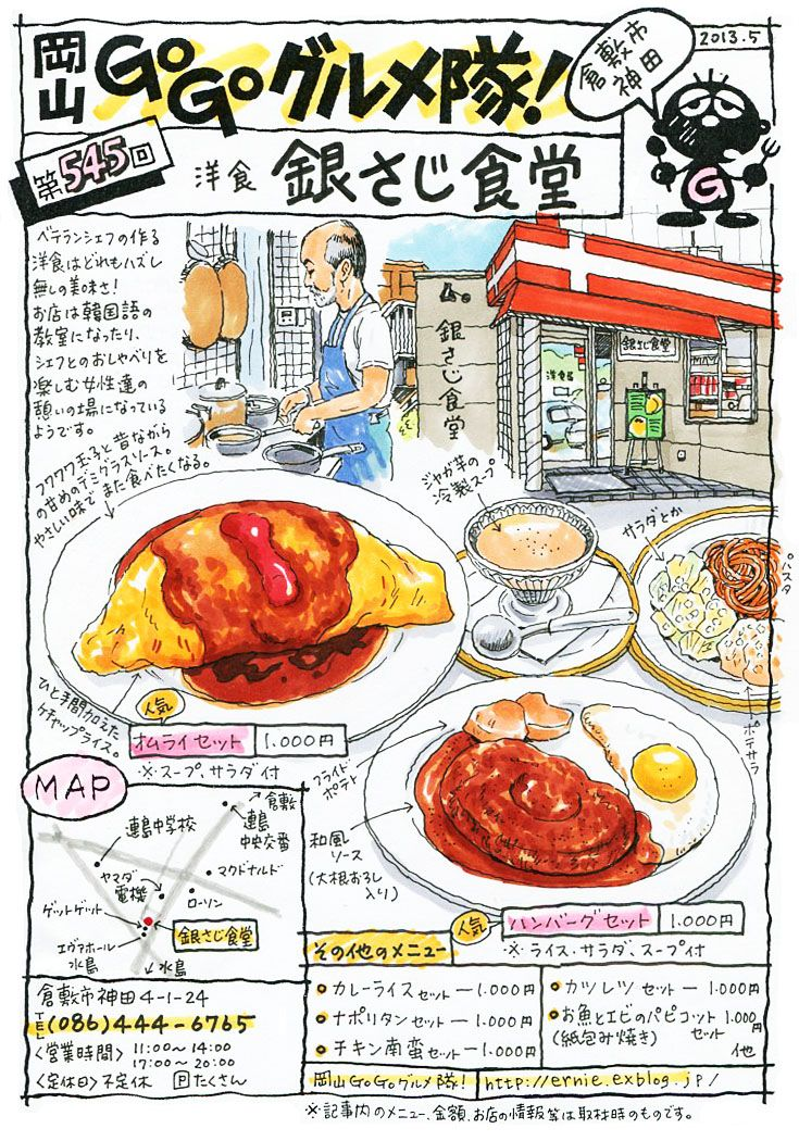 Japanese food illustration from Okayama Go Go Gourmet Corps (ernie.exblog.jp/)