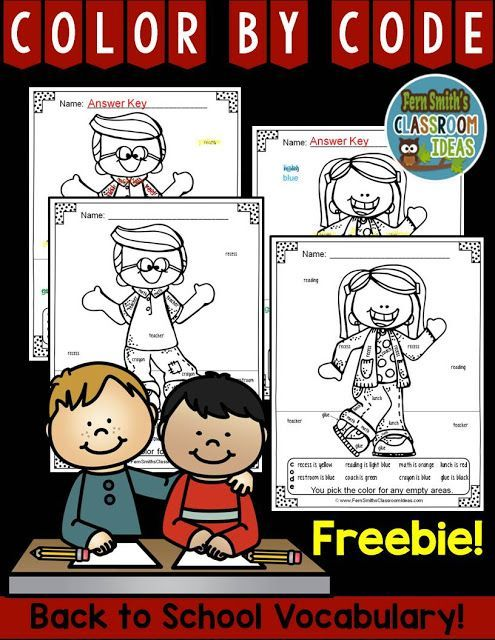 Looking for an adorable way to integrate reading with back to school?  Review important back to school words with these adorable Color By Code worksheets. Lay one on the desk each morning for your bell work during the first week of school and your parents and administrators will love how smoothly your new class is already running! 2 printables and 2 answer keys - Color By Code Back to School Vocabulary Freebie - Two Color By Code Back to School Vocabulary Printables!