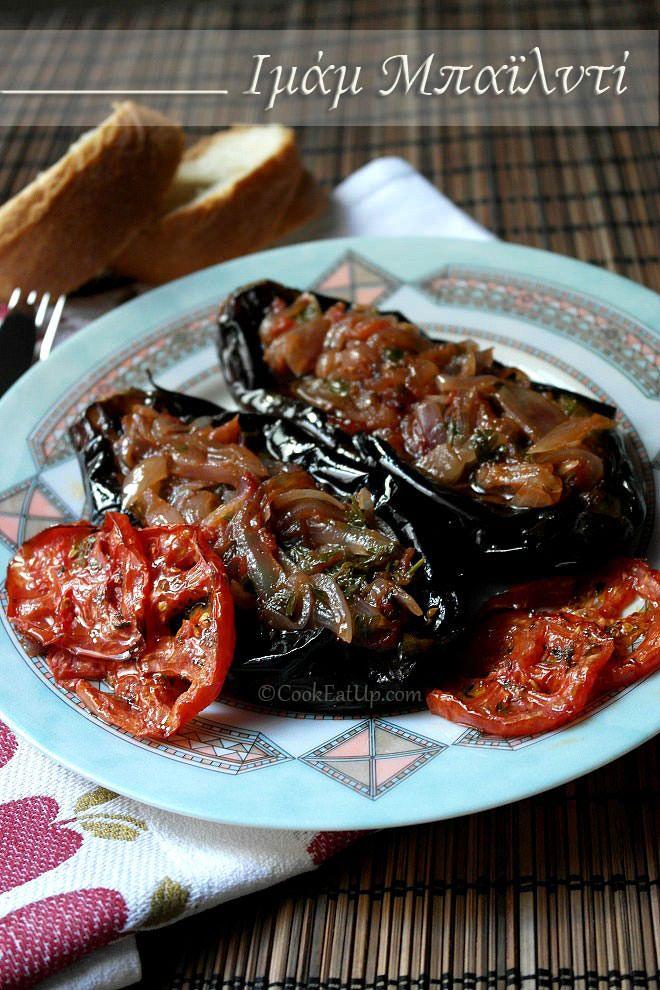 Συνταγή: Ιμάμ μπαϊλντί ⋆ CookEatUp