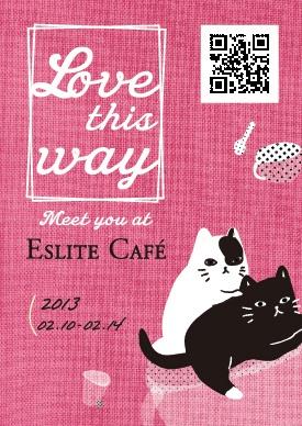 Eslite Cafe 誠品咖啡-情人節活動視覺