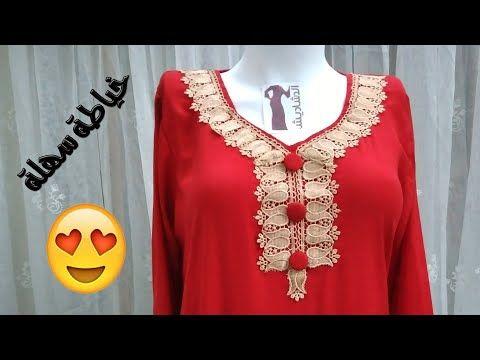 خياطة احلي موديل دشداشة نسائية خياطة جلابية بسيطة وسهلة Blouse Design Youtube Long Sleeve Blouse Fashion Long Sleeve