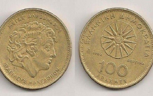 Εντύπωση,  θαυμασμό, αν όχι τίποτα άλλο προκαλεί η θέληση- έμπλεης φαντασίας-  ορισμένων να πωλήσουν νομίσματα των...