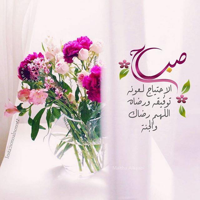 صباح راااائع لأناس أروع اللهم أسألك بأسمك الأعظم الذي اذا ادركته الجبال سجدت و Good Morning Images Flowers Beautiful Morning Messages Morning Greeting