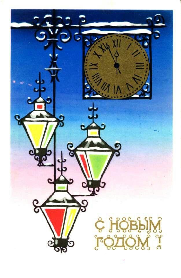 Новогодняя открытка с часами нарисовать