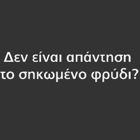 Δεν είναι;  #greekquote #greekpost