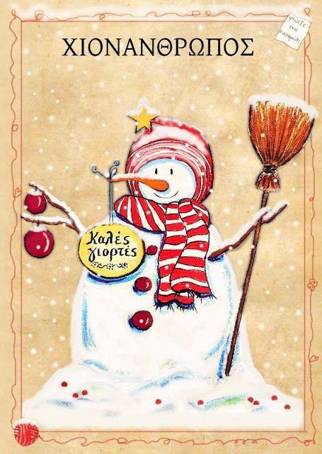 Ένα κείμενο, μία εικόνα: «Φτιάξε ένα παραμύθι»: Χιονάνθρωπος
