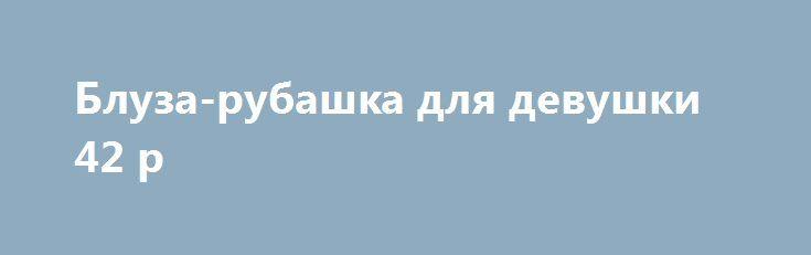 Блуза-рубашка для девушки 42 р http://brandar.net/ru/a/ad/bluza-rubashka-dlia-devushki-42-r/  Состояние: Б/уБренд: Delizza (Делизза)Цвет: черныйПересылка: Пересылаю по УкраинеБлуза 42 р, комбинированная, тонкая плащевка+велюр (нюанс: утеряна 1 пуговица спереди и 1 на рукаве), ткань немного тянется, в замерах +2-2,5 смДлина 50 смпройма 19 смрукав 50 см, с подвернутой манжетой 42 смПОГ 48 смПОТ 40 смУП +15 грн. Возврата нет, смотрите внимательно замеры, задавайте вопросы.