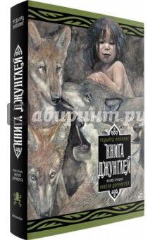 Редьярд Киплинг - Книга джунглей обложка книги