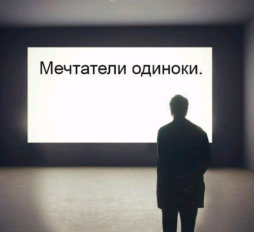 когда есть о чём молчать-мечтать