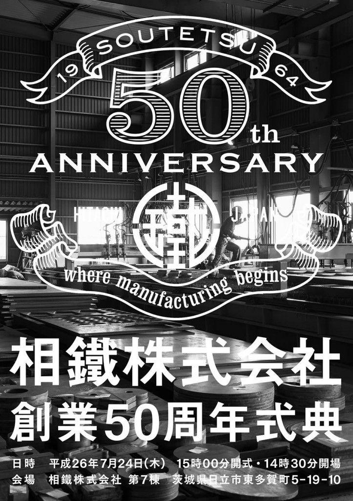 相鐡 50周年記念
