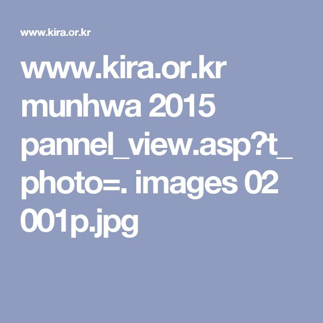 www.kira.or.kr munhwa 2015 pannel_view.asp?t_photo=. images 02 001p.jpg