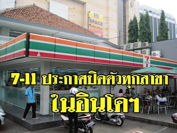 23 มิย. 60 สำนักข่าว Bloomberg รายงานว่า 7-11 อินโดนีเซีย ประกาศปิดกิจการทั้งหมดทั่วประเทศ ซึ่งขณะนี้ทาง Modern Internasional บริษัทแม่ผู้ให้บริการร้านสะดวกซื้อในชื่อ 7-11 ได้ประกาศปิดกิจการร้านเซเว่น อีเลฟเว่น ทุกสาขาแล้ว ภายในวันที่ 30 มิ.ย.2560 นี้ โดยให้เหตุผลว่า ไม่มีเงินทุนหมุนเวียนในการดำเนินงาน จึงไม่สามารถดำเนินธุรกิจต่อได้  อีกทั้งยังประสบปัญหาขาดแคลนบุคลากรในการดำเนินกิจการอีกด้วย รวมถึงการที่บริษัทไม่สามารถแข่งขันกับผู้ให้บริการร้านสะดวกซื้อเจ้าอื่นซึ่งเป็นผู้นำตลาดได้…