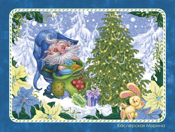 Просмотреть иллюстрацию Гномик (Новый год) из сообщества русскоязычных художников автора Касперская Марина в стилях: Книжная графика, Другое, Детский, нарисованная техниками: Компьютерная графика, Растровая (цифровая) графика, Смешанная техника.