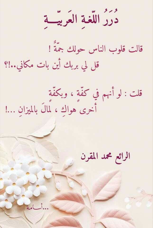 Pin By قطرات الندى On أب ي ات و أش ع ار Place Card Holders Morning Quotes Place Cards