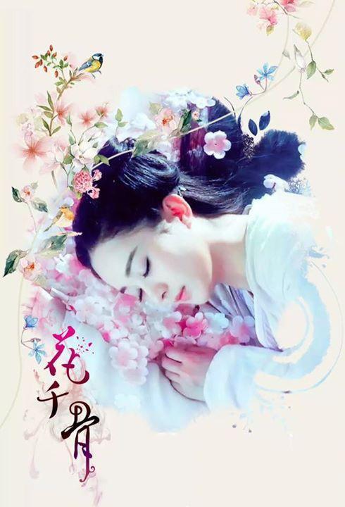 花千骨-HQG-The journey of flower-hua qian gu