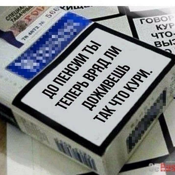 картинка кури все равно до пенсии не доживешь номера