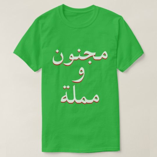 crazy and boring in Arabic green T-Shirt crazy and boring(مجنون ومملة) in Arabic. Get this for a trendy and unique green t-shirt with Arabic script in the color white and red. You can customize this t-shirt to give it you own unique look, you can change the text font and color, t-shirt type and add more text or change text.